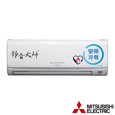 MITSUBISHI三菱3-4坪變頻冷專分離式MSY-GE22NA/MUY-GE22NA