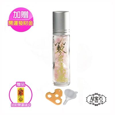 A1寶石 粉水晶-能量/精油瓶-能加強/桃花/貴人運/淨化/放鬆/平衡情緒/抗壓力/補足各方運勢
