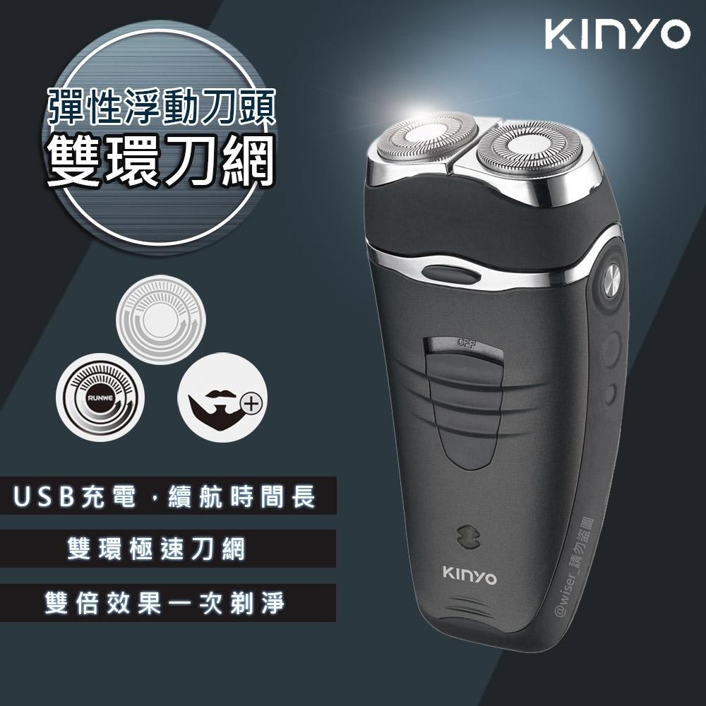 KINYO 雙刀頭充電式電動刮鬍刀(KS-501)刀頭可水洗