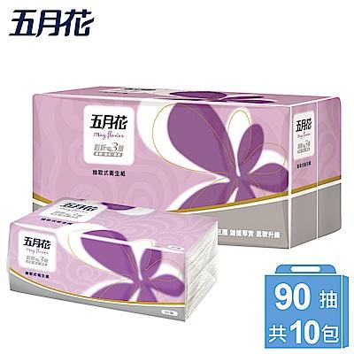 五月花三層抽取式衛生紙90抽 x10包/袋