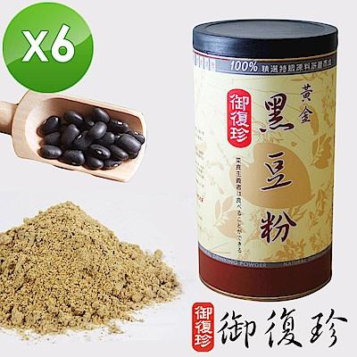 御復珍 黃金黑豆粉6罐組-無糖(600g)