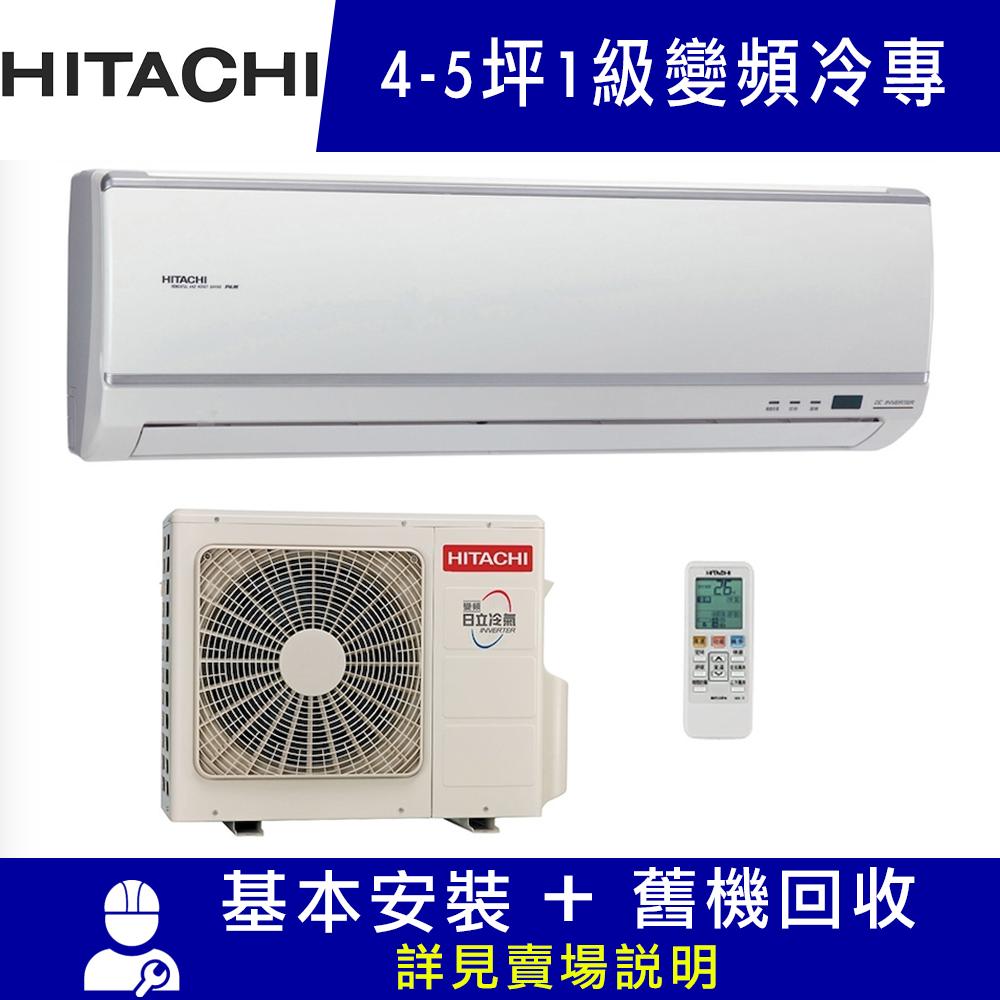 HITACHI日立 4-5坪 1級變頻冷專冷氣 RAS-28QK1/RAC-28QK1