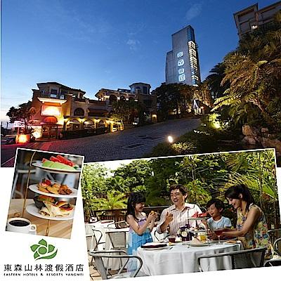 東森山林渡假酒店$700餐飲抵用券2張(抵英式午茶) @ Y!購物