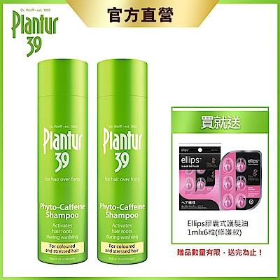 Plantur39 植物與咖啡因洗髮露 染燙受損髮 250ml (2入組)