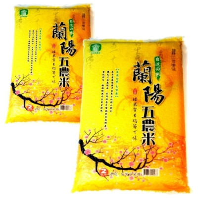 蘭陽五農米(2kg真空)10入