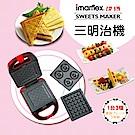 日本伊瑪三合一可換盤鬆餅三明治甜甜圈機 IW-733
