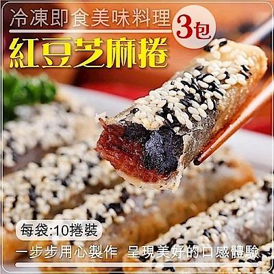 【海陸管家】紅豆芝麻捲(每包10個/共250g) x3包