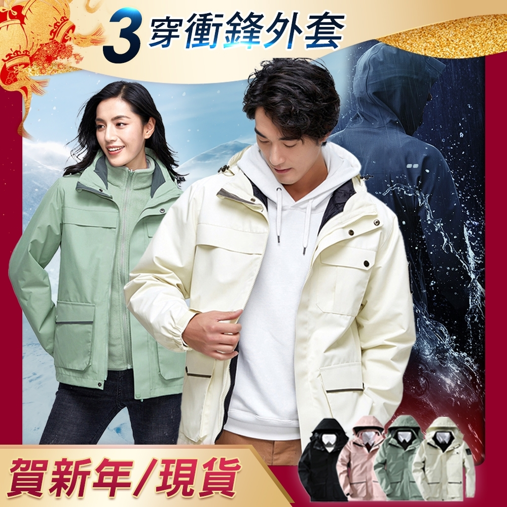 NEW VISION 新視野 三穿可拆高機能防水防風登山情侶衝鋒外套(衝鋒衣/機能外套/保暖)