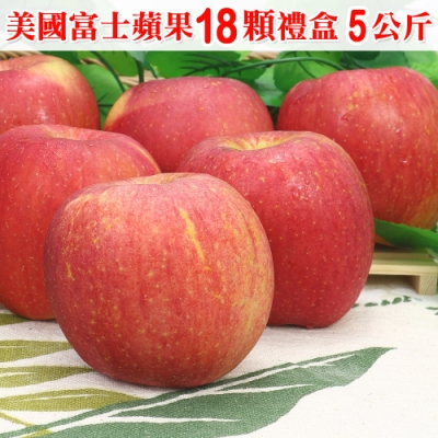愛蜜果 美國富士蘋果18顆禮盒(約5公斤/盒)