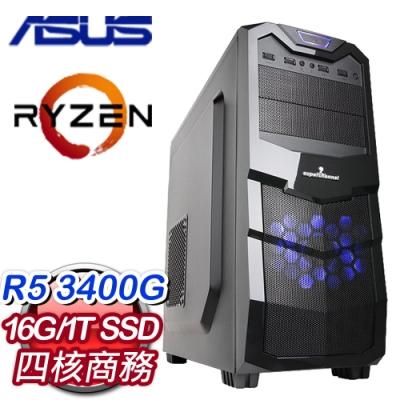 華碩 文書系列【假道伐虢】AMD R5 3400G四核 商務電腦