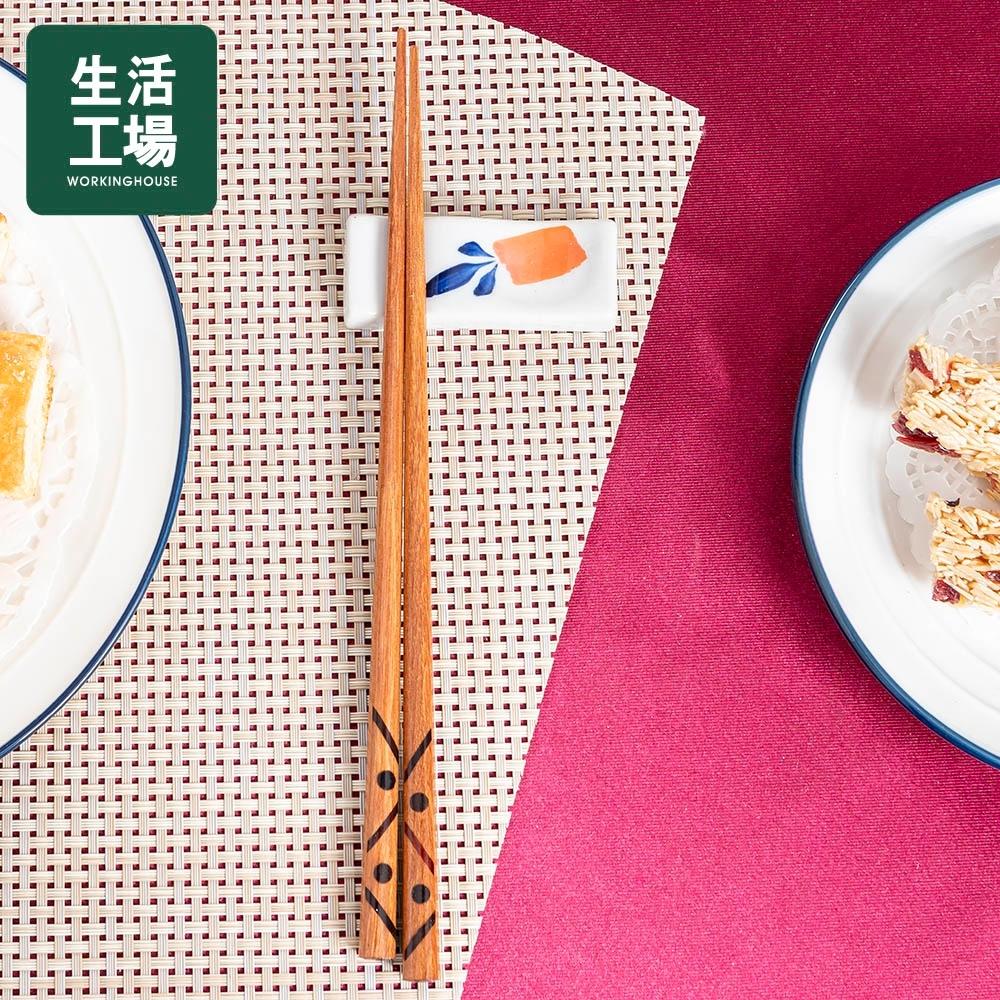 【在家防疫 自煮管理-生活工場】箸福幾何木筷23CM