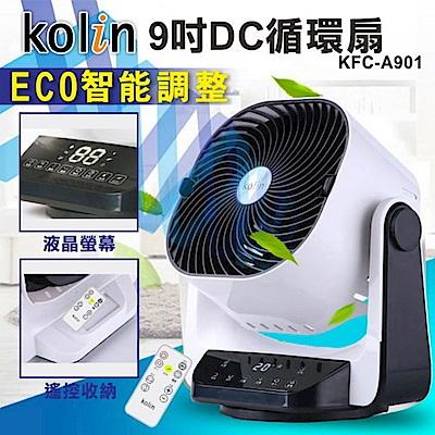 Kolin 歌林 四方吹3D立體擺頭遙控定時9吋DC循環扇(KFC-A901)