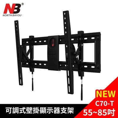 【NB】55-85吋可調式壁掛顯示器支架/NBC70-T