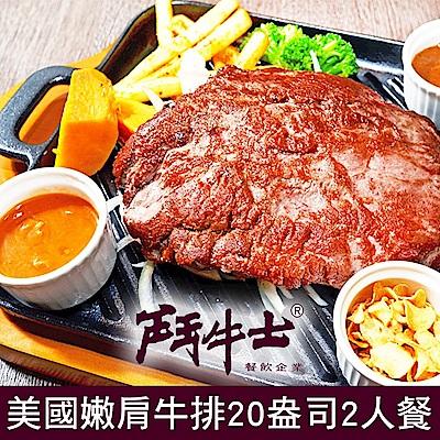 (板橋)鬥牛士 美國嫩肩牛排20盎司2人餐