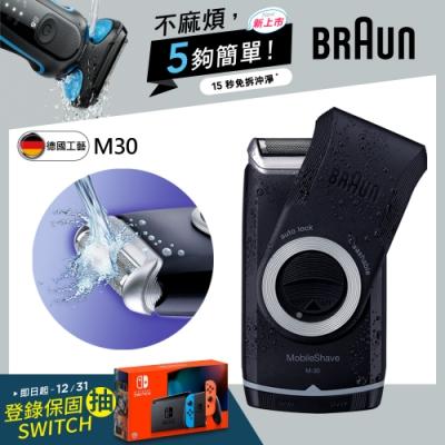 德國百靈BRAUN-M系列電池式輕便電動刮鬍刀/電鬍刀M30