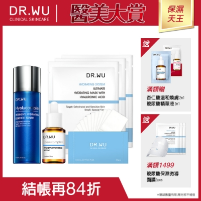 [保濕天王]DR.WU玻尿酸化妝水150ML+精華液15ML+面膜3PCS+贈化妝棉30入
