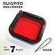 RUIGPRO睿谷 GoPro Hero 7 原廠防水殼專用濾鏡-紅 product thumbnail 1