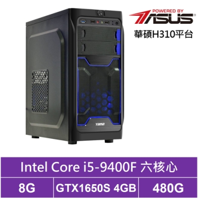 華碩H310平台[司命狂戰]i5六核GTX1650S獨顯電玩機