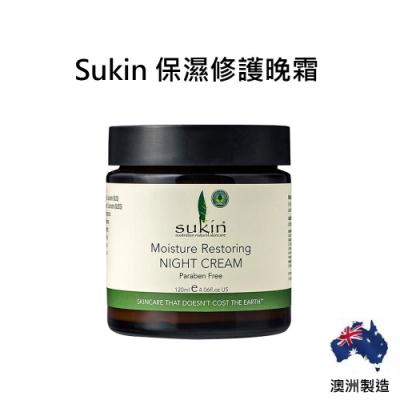 Sukin 保濕修護晚霜