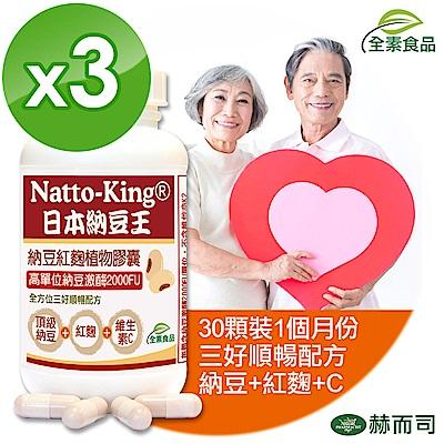 赫而司 NattoKing納豆王納豆紅麴植物膠囊(30顆/罐*3罐組)