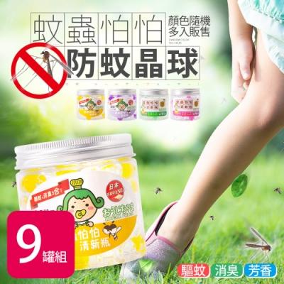 茶茶小王子蚊蟲怕怕清新瓶(150g*9罐)