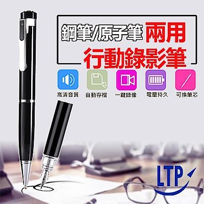 LTP 3代可循環邊充邊錄插卡筆型錄影筆