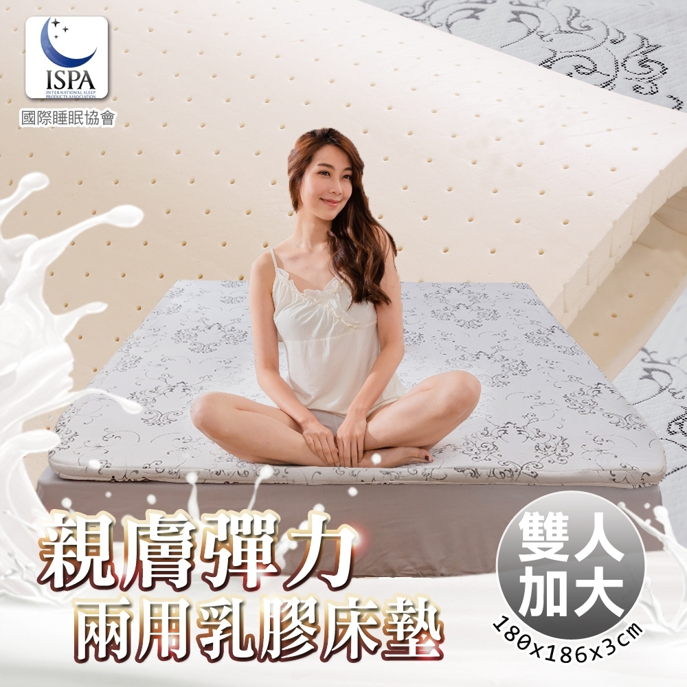 日本藤田-親膚彈力兩用天然乳膠床墊-雙人加大