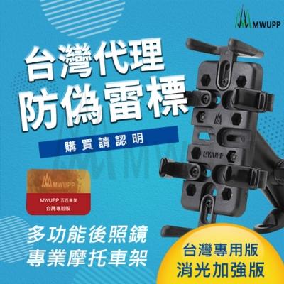 【MWUPP五匹】專業摩托車架  後視鏡/歪嘴  (機車支架/重機/手機架)