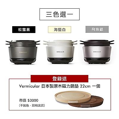 【Vermicular】IH鑄鐵電子鍋(三色可選)
