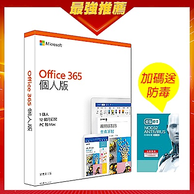 Microsoft Office 365 個人版一年 中文盒裝