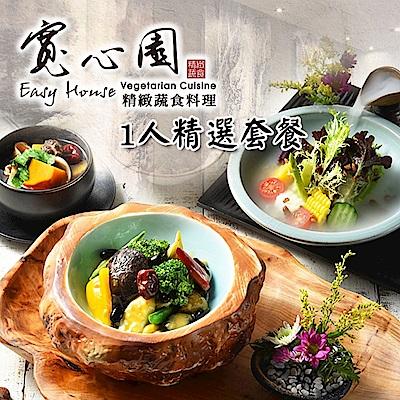 (全台多點)寬心園精緻蔬食精選套餐(2張)