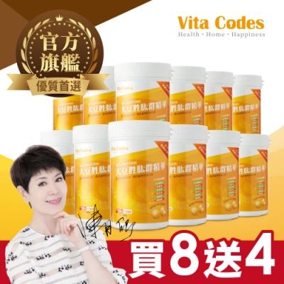 (主推大豆)Vita Codes大豆胜太群精華 買8送4(12瓶)