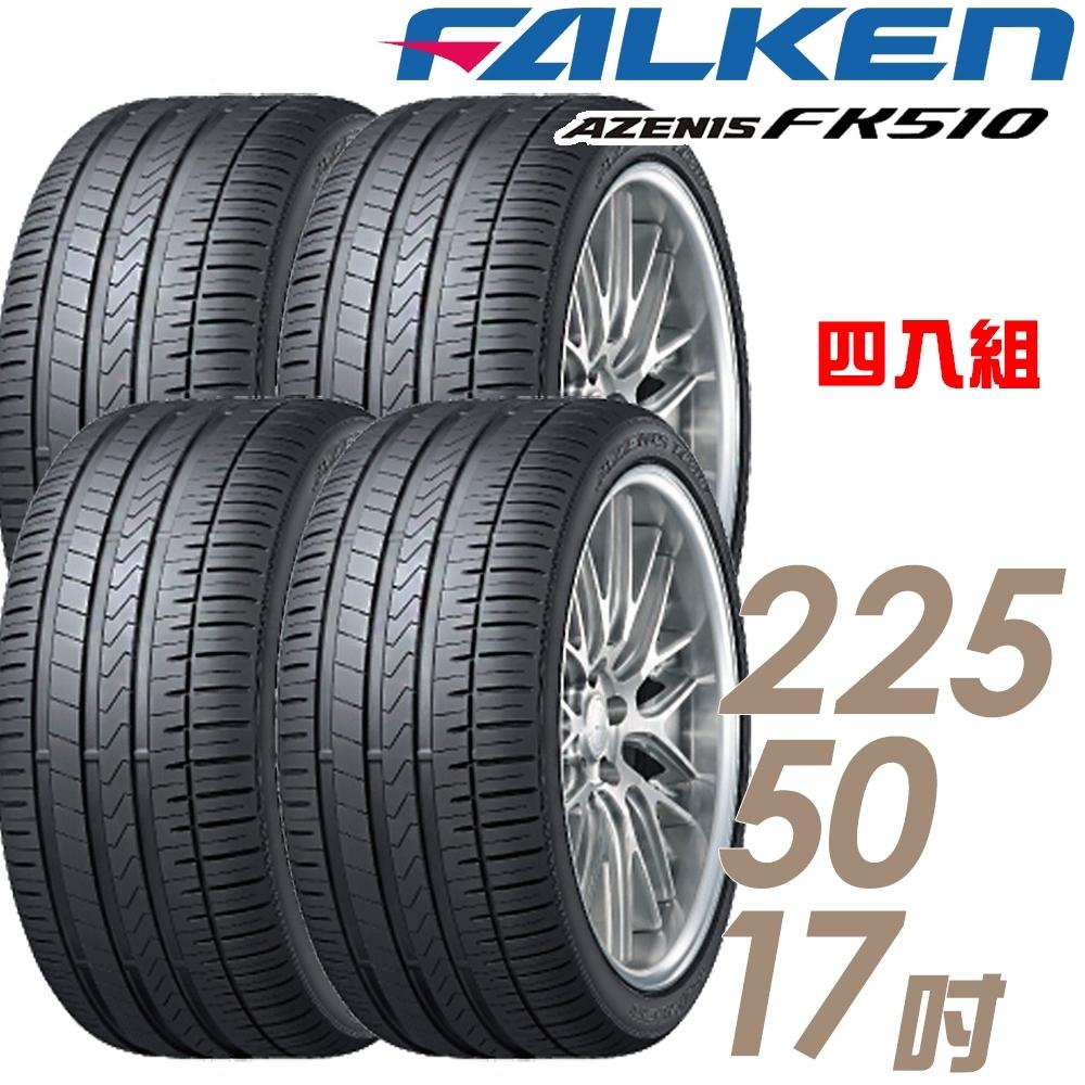 【飛隼】AZENIS FK510 濕地操控輪胎_四入組_225/50/17(FK510)