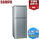 領券9折!SAMPO聲寶 140L 2級定頻2門電冰箱 SR-A14Q(S6) 典雅銀