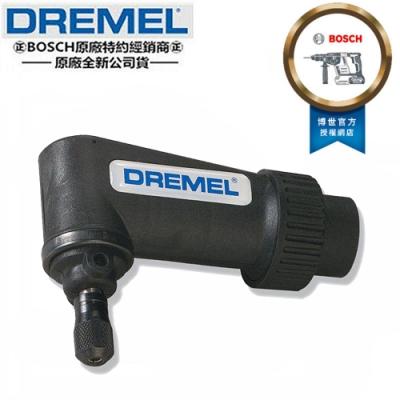 美國 DREMEL 90度 直角轉接頭 90度彎頭 575 全系列 3000 8220 適用
