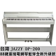 Jazzy 88鍵重鎚力道電鋼琴 DP200 (不含琴椅) product thumbnail 1