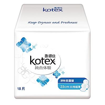 靠得住純白體驗淨味紫羅蘭日用超薄23cm 18片X24包/箱