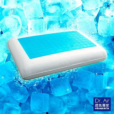 Dr.Air透氣專家 超冰涼感 凝膠冷壓記憶枕 SGS認證 有感降溫 冬夏兩用