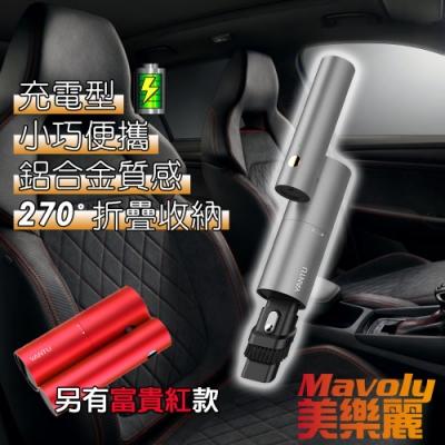 Mavoly 美樂麗 6代 手持充電型 折疊變型無線吸塵器 C-0286 (鋁合金質感)