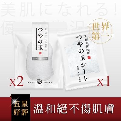 畑中義和商店 好評爆表!有效改善肌膚的日本手作洗臉蒟蒻拋光嘗鮮組(內含水凝光洗顏蒟蒻海綿x2+淨顏毛穴蒟蒻片x1)
