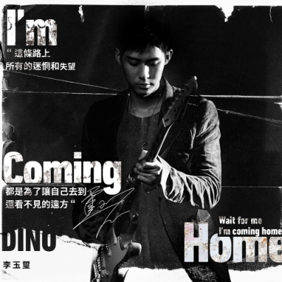 李玉璽/I m Coming Home(1CD)