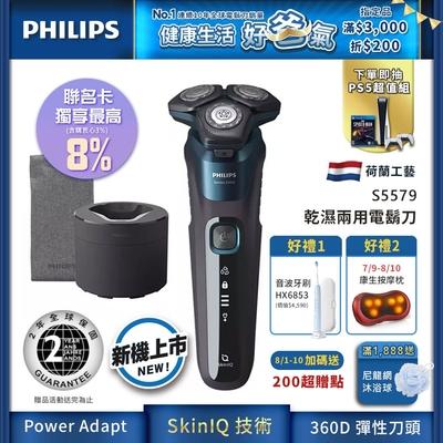 (送按摩枕HX6853音波牙刷)飛利浦S5579 AI智能多動向三刀頭電鬍刀/刮鬍刀(快速到貨)