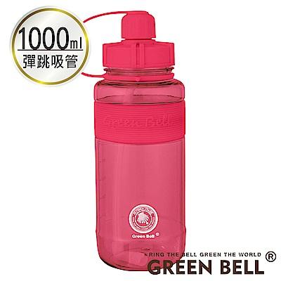 GREEN BELL綠貝棉花糖彈跳吸管太空壺1000ml (附背帶)-桃紅