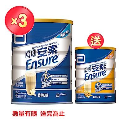 亞培 安素優能基粉狀配方香草口味(850gx3入)