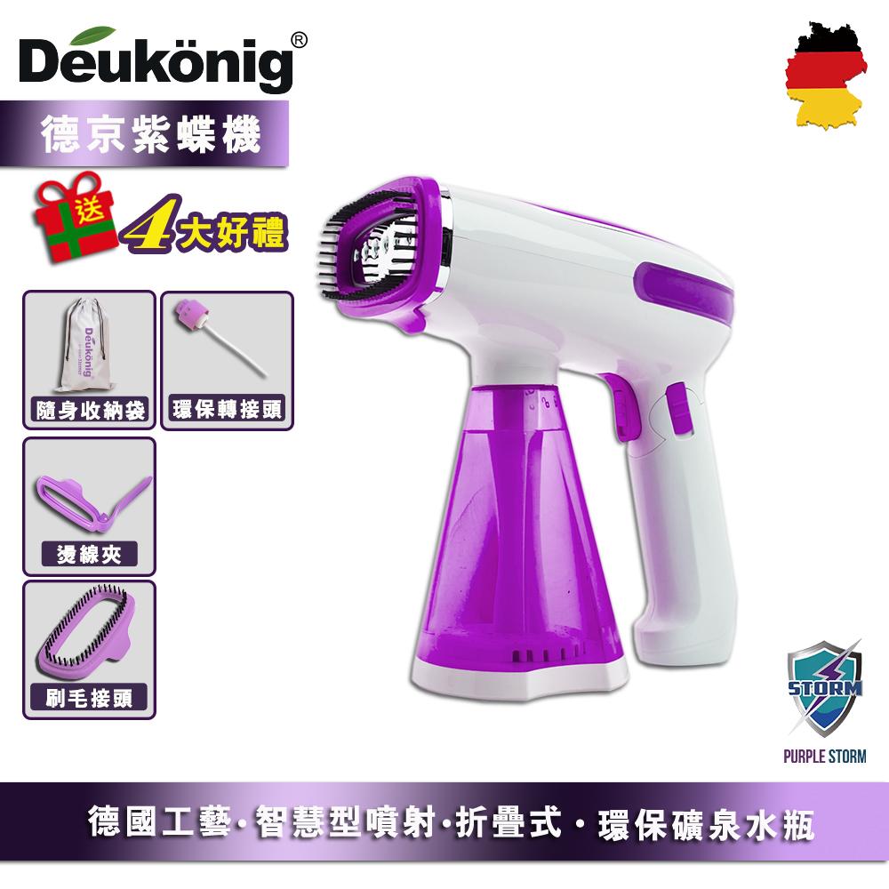 Deukonig 德京紫色風暴智慧型折疊式紫蝶掛燙機 @ Y!購物
