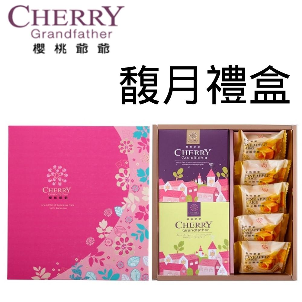 櫻桃爺爺 馥月禮盒(南棗核桃糕+黃金芒果牛軋糖+黃金鳳梨酥5顆)