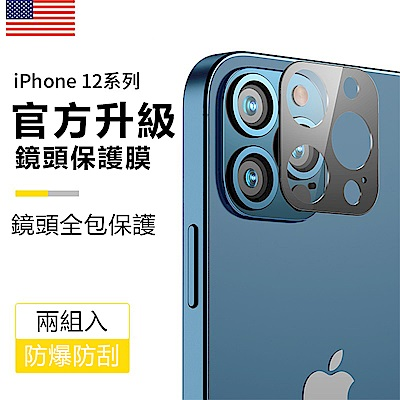 兩組入 iPhone 12 Mini Pro Max 鏡頭貼 鋁合金防爆鋼化膜 高清高透 攝像頭玻璃保護貼