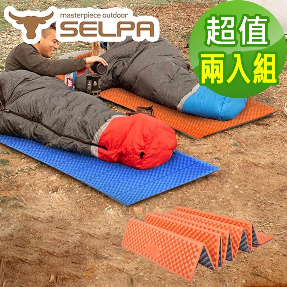 韓國SELPA 超輕量加厚耐壓蛋巢型折疊防潮墊 三色任選 (超值兩入組) 蛋巢睡墊