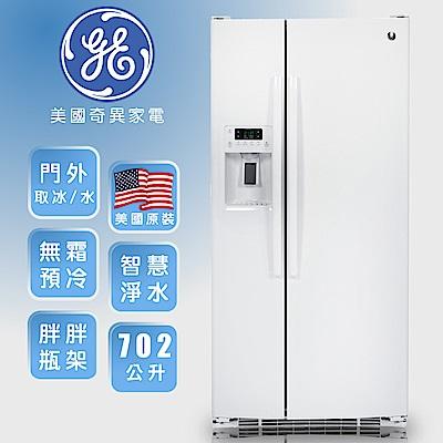 GE奇異 702L對開門冰箱 GSS23HGWW純白