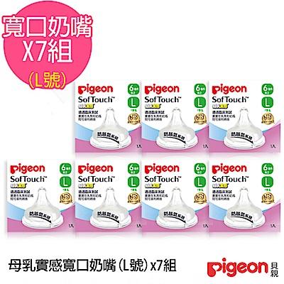 日本《Pigeon 貝親》母乳實感寬口徑奶嘴配件7件組-LL號(Y字孔)
